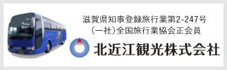 北近江観光株式会社