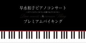 piano20151203