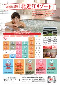 7月特典カレンダー
