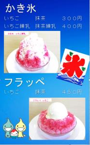 かき氷ポップ