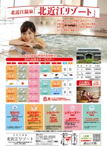 8月温泉カレンダー