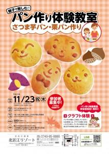 11月パン教室チラシ-01
