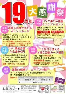 【改】19周年チラシ-001