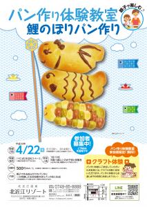 鯉のぼりパン