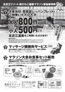 奥びわ湖健康マラソン2018