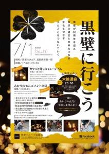 ☆黒壁スクエア30周年 ~ガラスとあかりのミュージアム~☆
