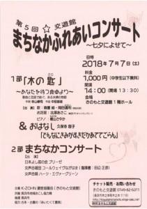 ☆七夕のコンサート☆