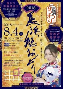 natsumatsuri2018