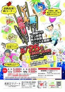 8月25日開催!!☆一晩限りの食べ放題・飲み放題イベント☆