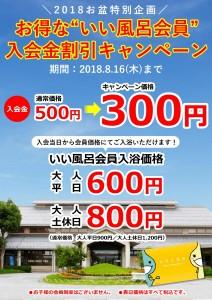2018お盆会員入会金300円キャンペーン-001 (1)