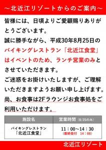 20180825北近江食堂案内表示-2