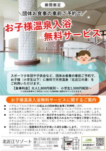 お子様入浴サービス20180804