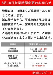 営業時間変更のお知らせ-001