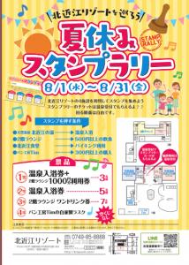 夏休み限定スタンプラリー☆今日からスタートです!!