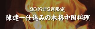 2019年2月限定 陳建一仕込みの本格中国料理