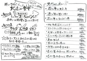🍴北近江食堂の人気メニュー🍴