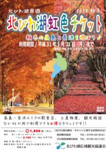 🌈北びわ湖虹色チケット🌈