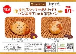 ☆秋の新作パン☆