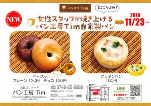 パン工房tim 冬の新作パン発売 天然温泉 北近江リゾート