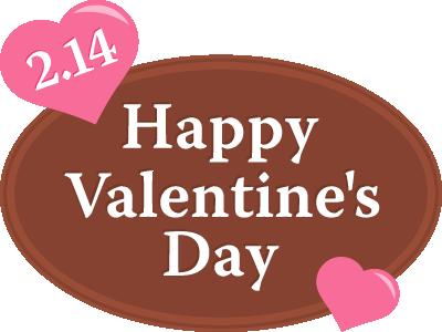 デー 月 14 2 日 バレンタイン