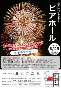 花火2015